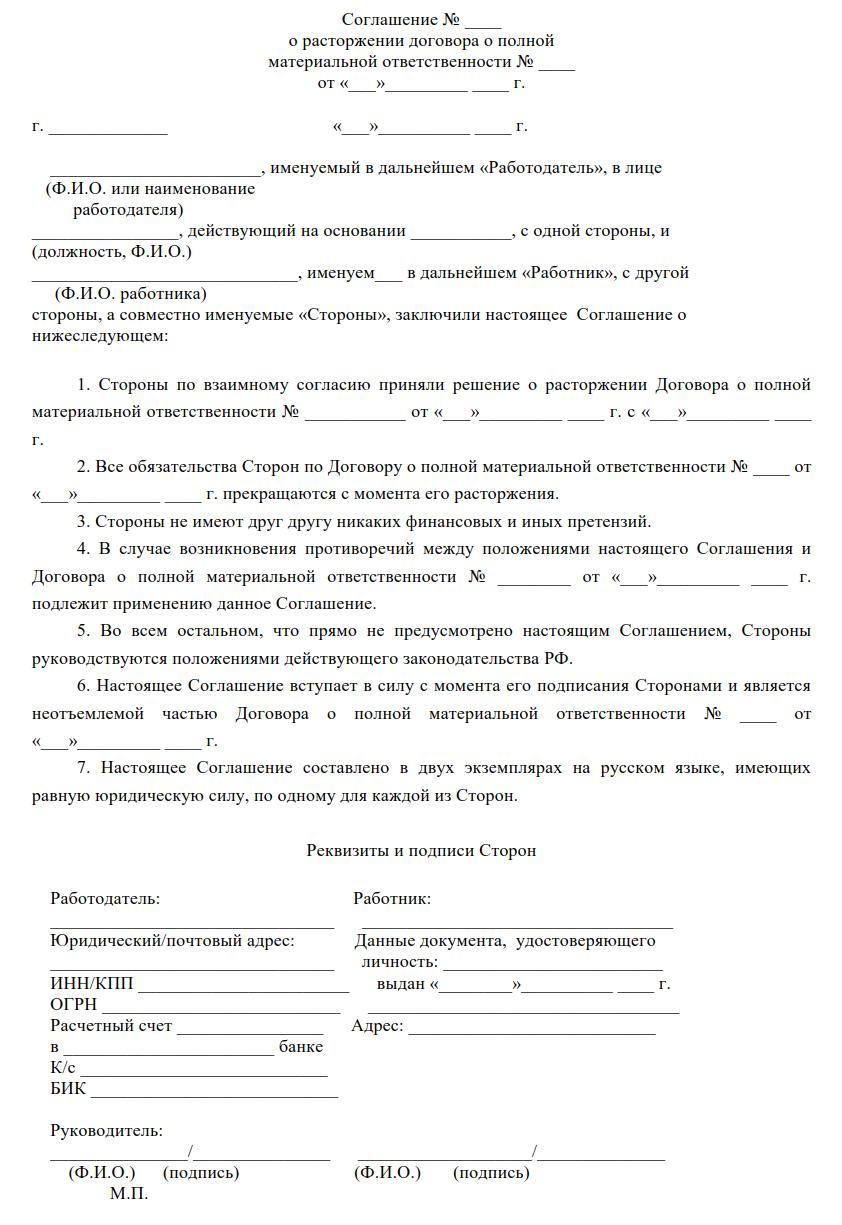 dogovor-materialnoy-otvetstvennosti-4131C9.png