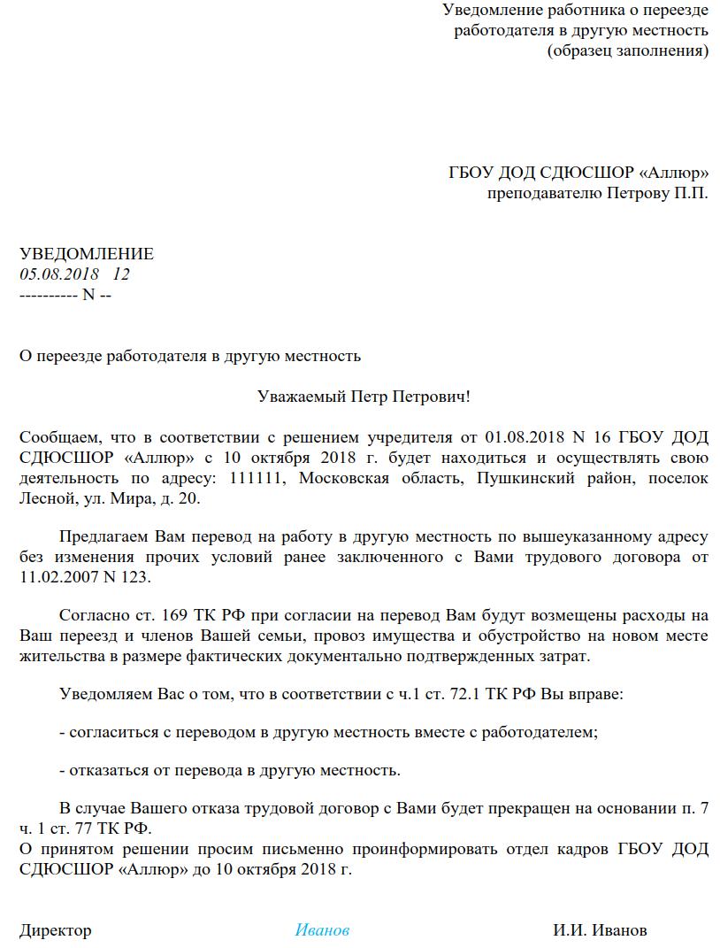 izmenenie-usloviy-trudovogo-EA4B15.png