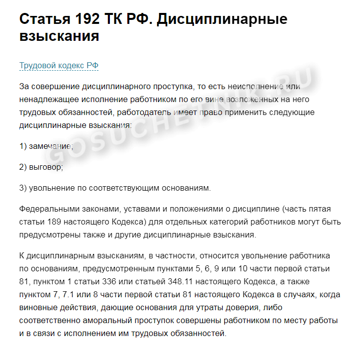 prikaz-distsiplinarnom-vziskanii-A5DF8C.png