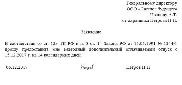 dopolnitelniy-otpusk-veteranam-947A9.jpg