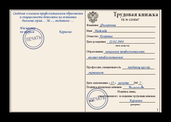 kakie-svedeniya-zanosyatsya-7BEDFA2.png