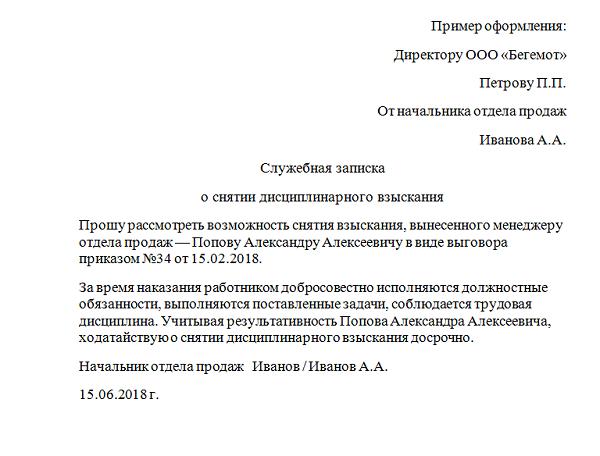 snyatie-distsiplinarnogo-vziskaniya-C9F7.png