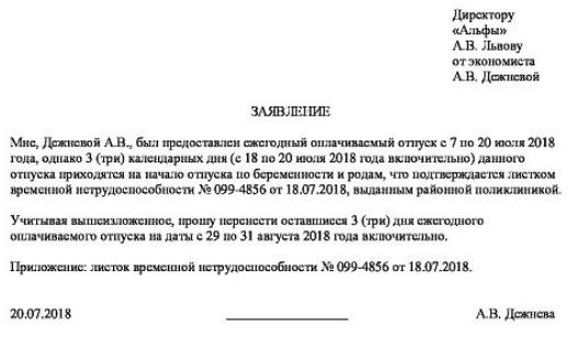 zayavlenie-perenos-otpuska-DED677.png