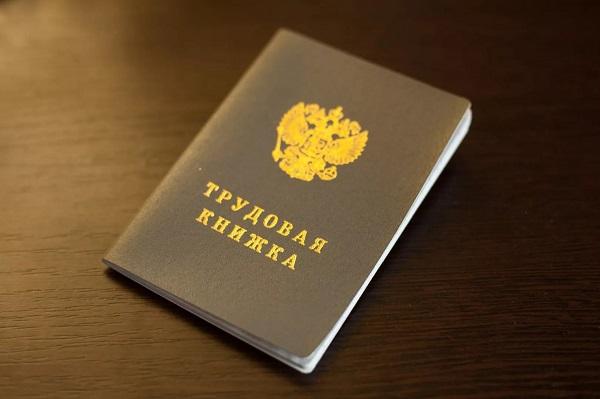 zanositsya-vigovor-trudovuyu-31AA.jpg
